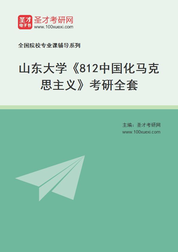 2021年山东大学《812中国化马克思主义》考研全套