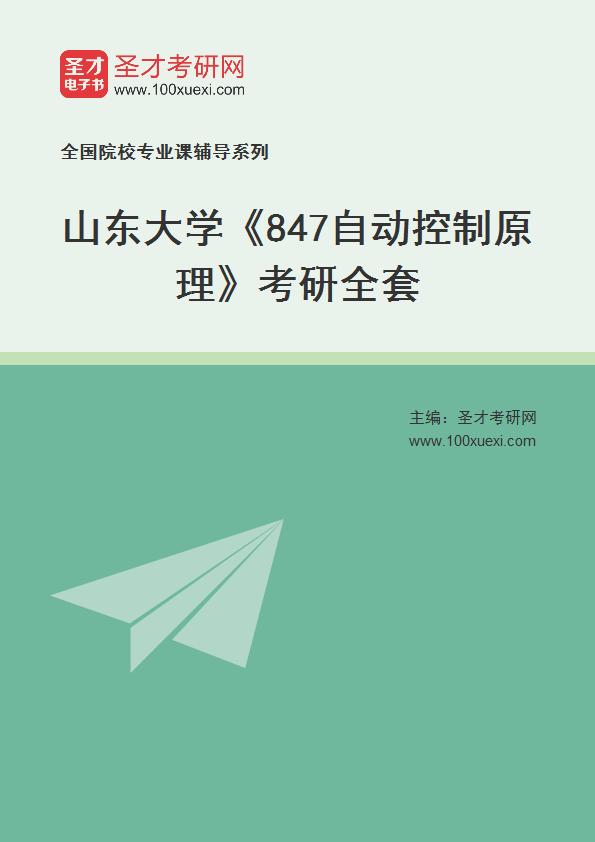 2021年山东大学《847自动控制原理》考研全套