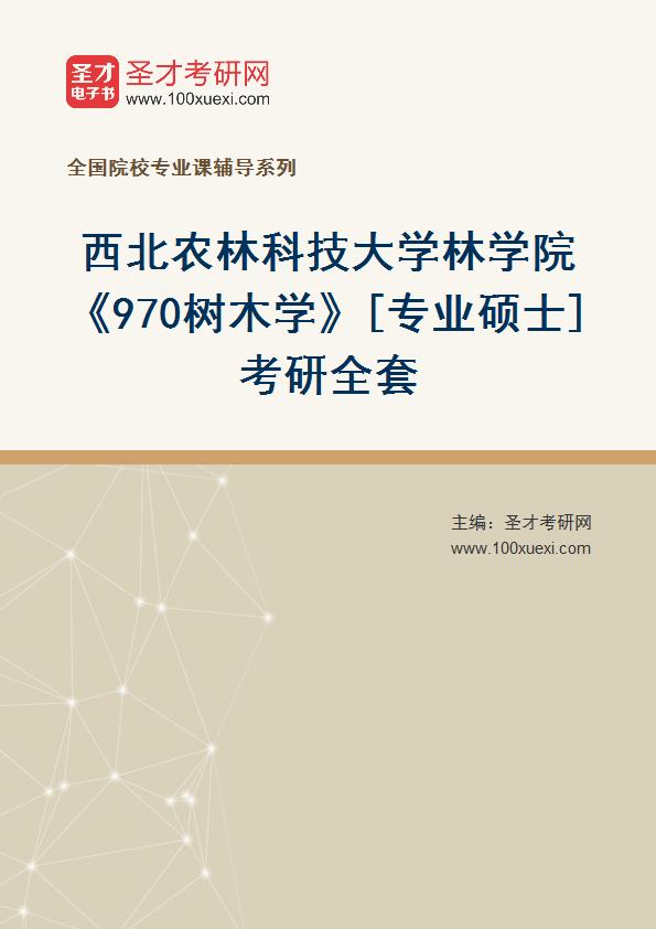 2021年西北农林科技大学林学院《970树木学》[专业硕士]考研全套