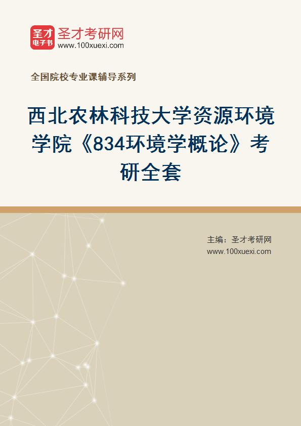 2021年西北农林科技大学资源环境学院《834环境学概论》考研全套