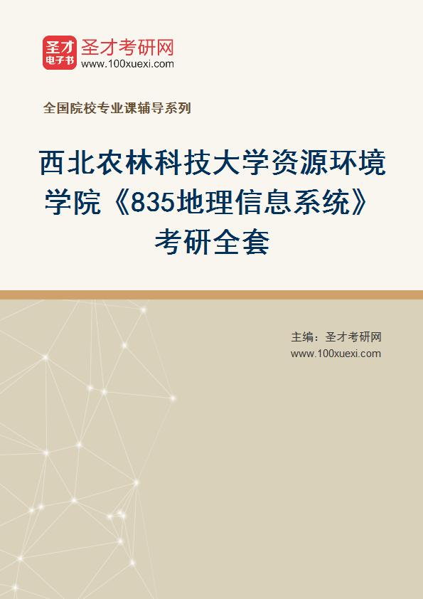 2021年西北农林科技大学资源环境学院《835地理信息系统》考研全套