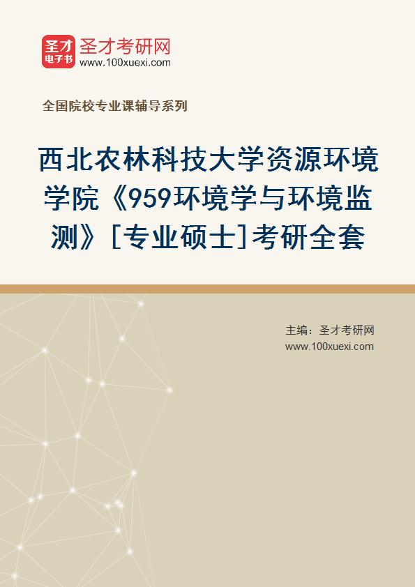 2021年西北农林科技大学资源环境学院《959环境学与环境监测》[专业硕士]考研全套
