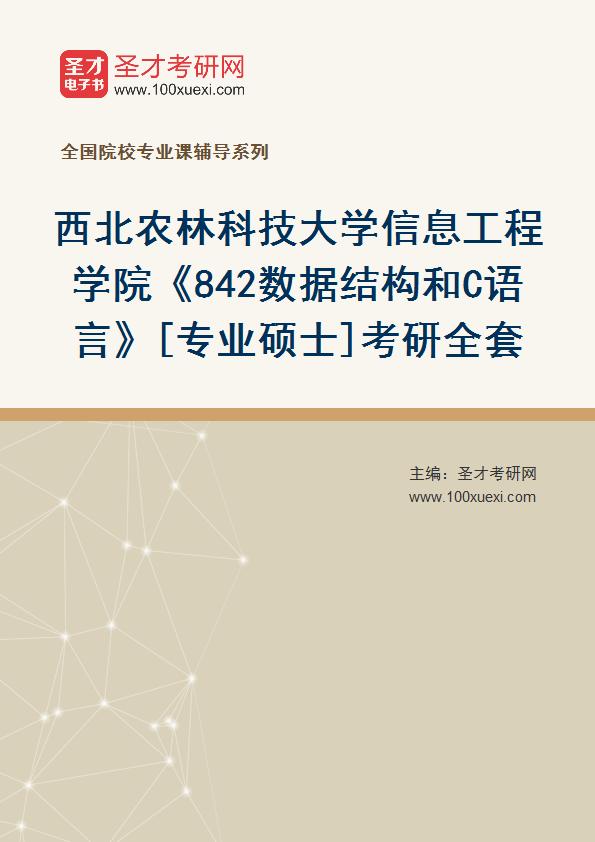 2021年西北农林科技大学信息工程学院《842数据结构和C语言》[专业硕士]考研全套