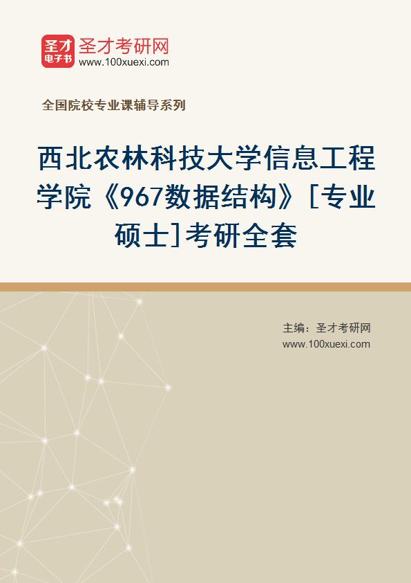 2021年西北农林科技大学信息工程学院《967数据结构》[专业硕士]考研全套