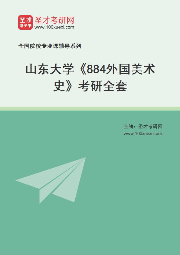 2021年山东大学《884外国美术史》考研全套