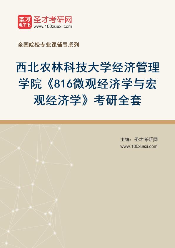 2021年西北农林科技大学经济管理学院《816微观经济学与宏观经济学》考研全套