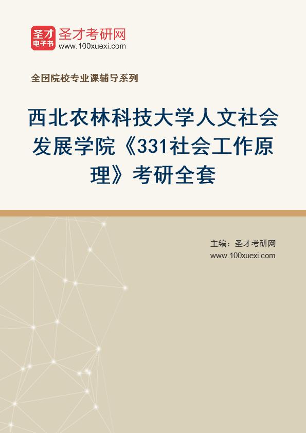 2021年西北农林科技大学人文社会发展学院《331社会工作原理》考研全套