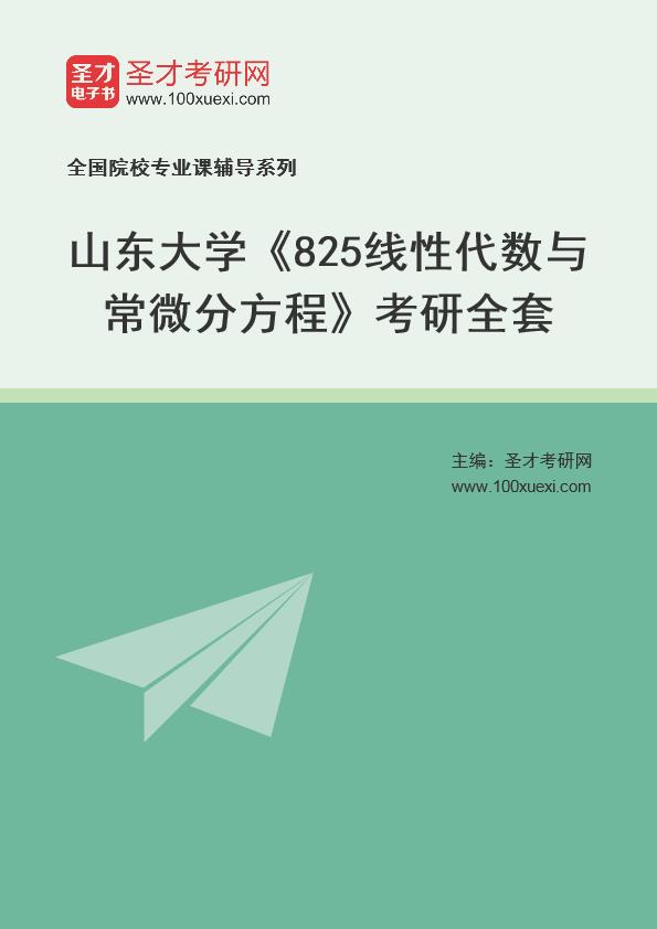 2021年山东大学《825线性代数与常微分方程》考研全套