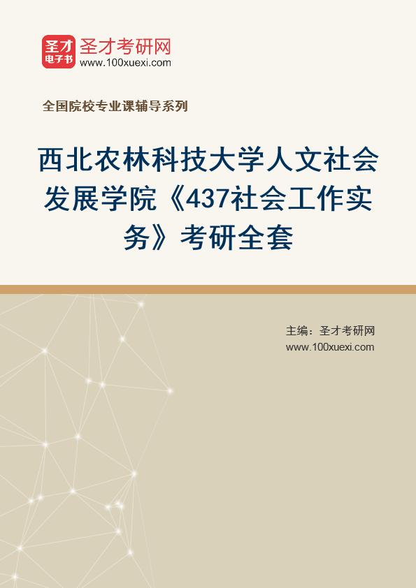 2021年西北农林科技大学人文社会发展学院《437社会工作实务》考研全套