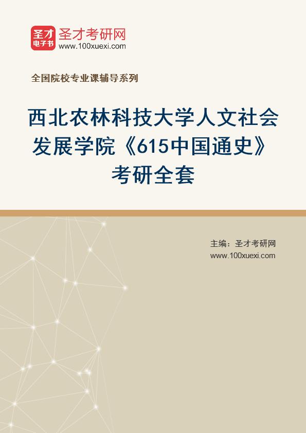 2021年西北农林科技大学人文社会发展学院《615中国通史》考研全套