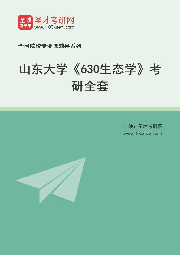 2021年山东大学《630生态学》考研全套