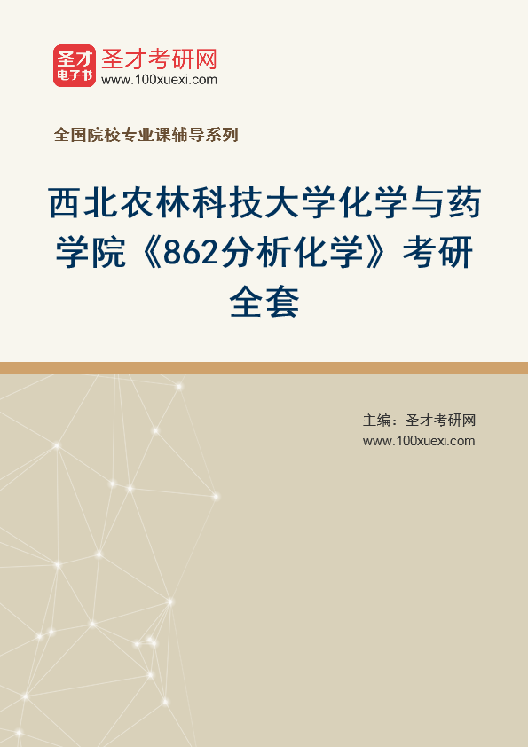 2021年西北农林科技大学化学与药学院《862分析化学》考研全套