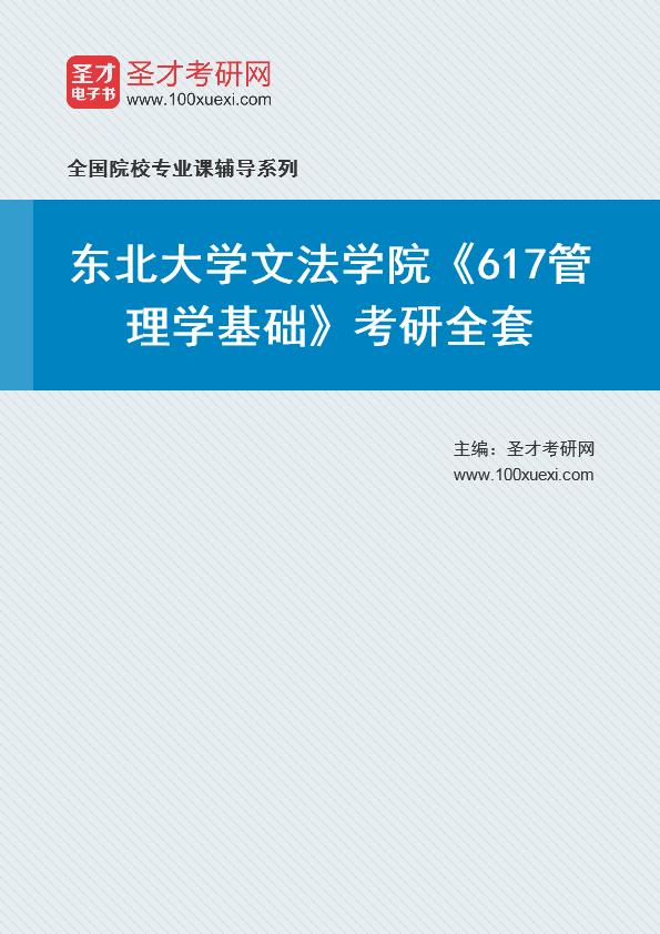 2021年东北大学文法学院《617管理学基础》考研全套