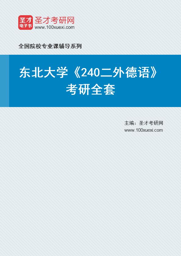 2021年东北大学《240二外德语》考研全套