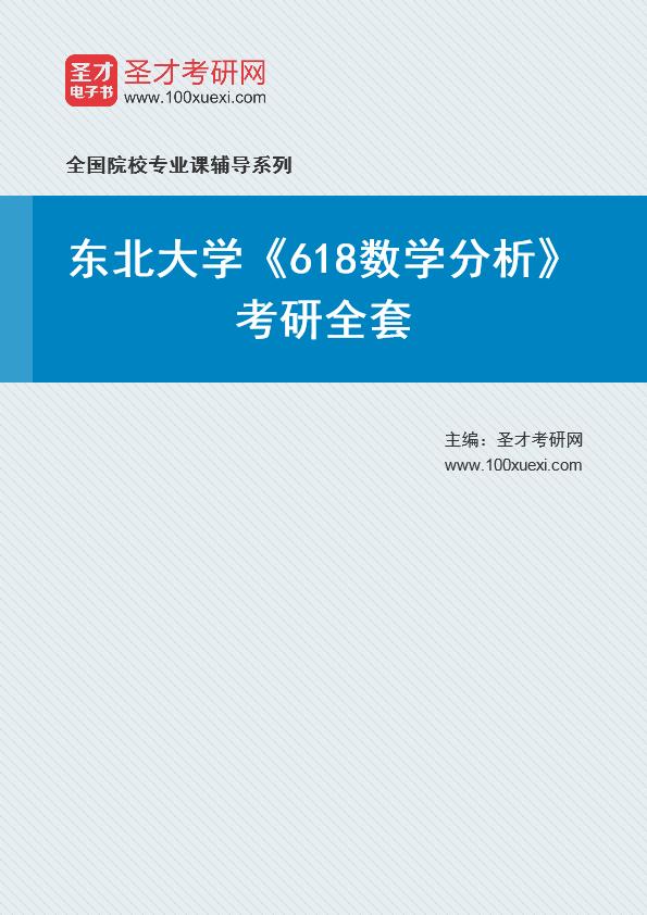 2021年东北大学《618数学分析》考研全套