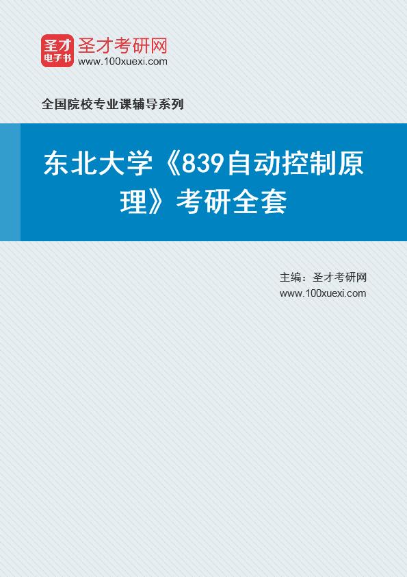 2021年东北大学《839自动控制原理》考研全套