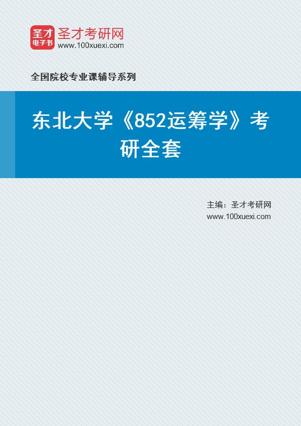 2021年东北大学《852运筹学》考研全套
