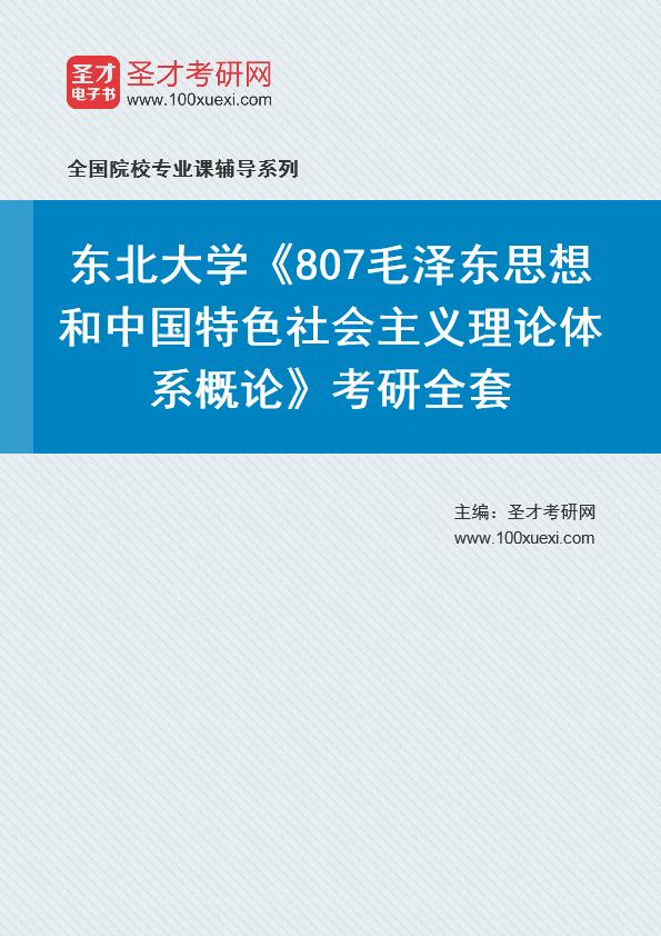 2021年东北大学《807毛泽东思想和中国特色社会主义理论体系概论》考研全套