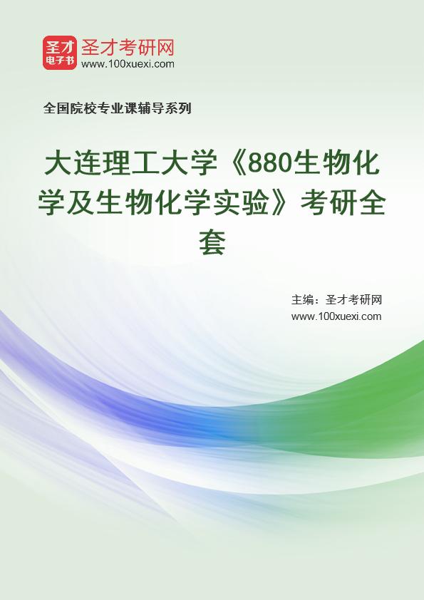 2021年大连理工大学《880生物化学及生物化学实验》考研全套