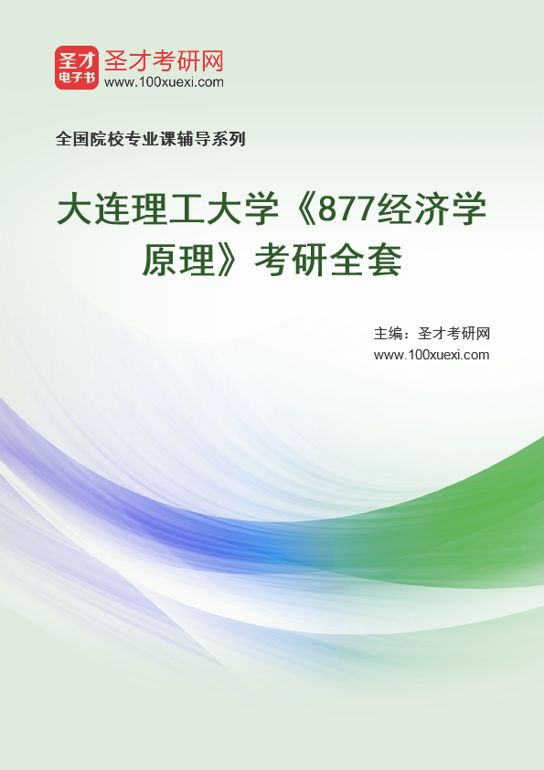 2021年大连理工大学《877经济学原理》考研全套