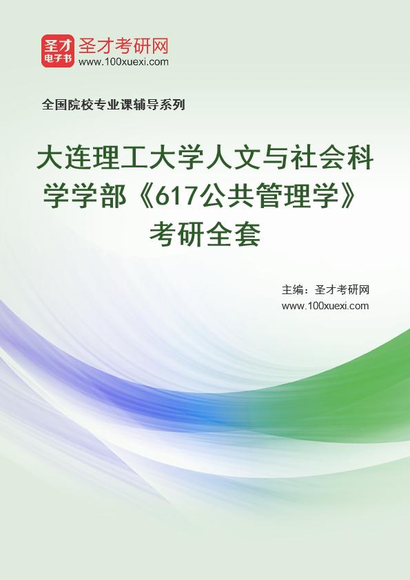 2021年大连理工大学人文与社会科学学部《617公共管理学》考研全套