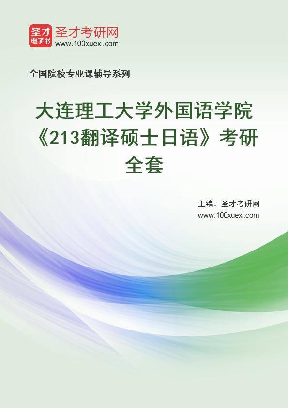 2021年大连理工大学外国语学院《213翻译硕士日语》考研全套