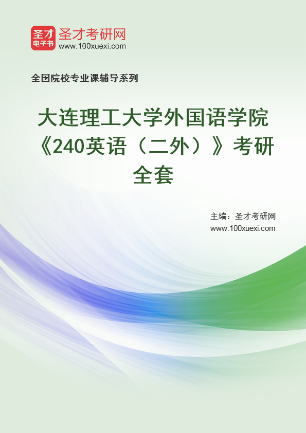 2021年大连理工大学外国语学院《240英语(二外)》考研全套