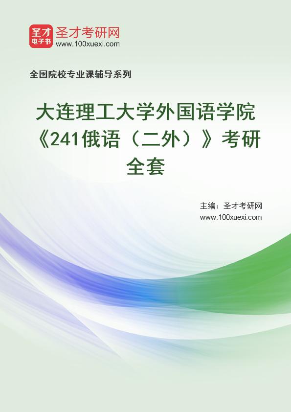2021年大连理工大学外国语学院《241俄语(二外)》考研全套