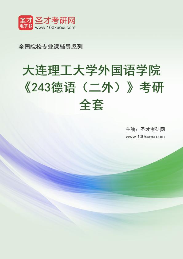 2021年大连理工大学外国语学院《243德语(二外)》考研全套