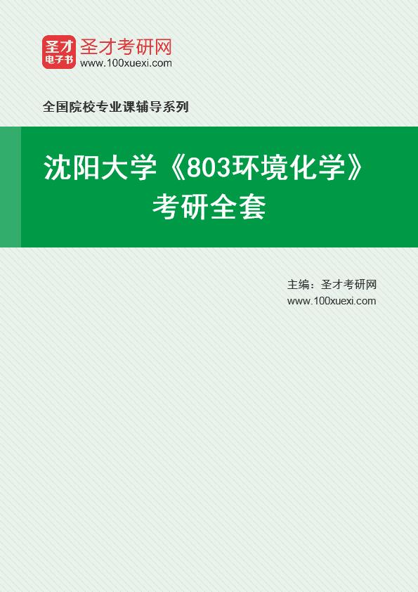 2021年沈阳大学《803环境化学》考研全套
