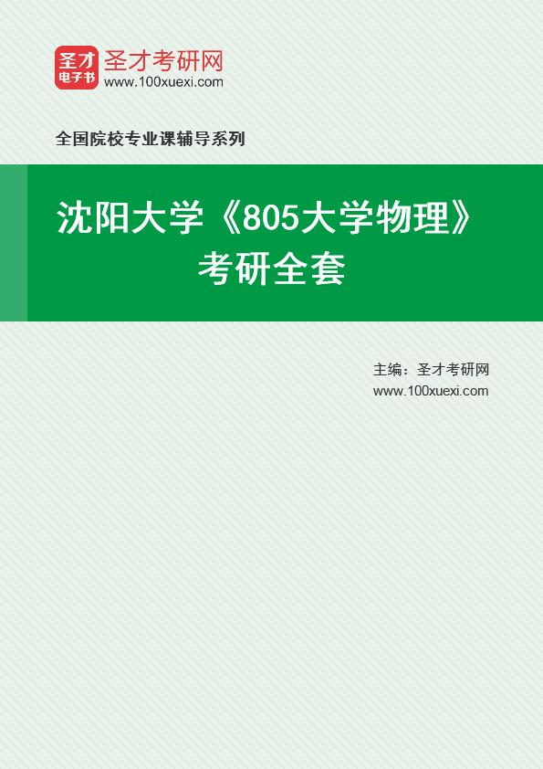 2021年沈阳大学《805大学物理》考研全套