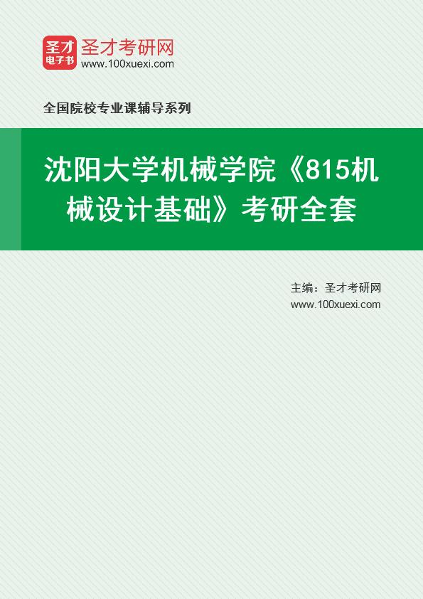 2021年沈阳大学机械学院《815机械设计基础》考研全套