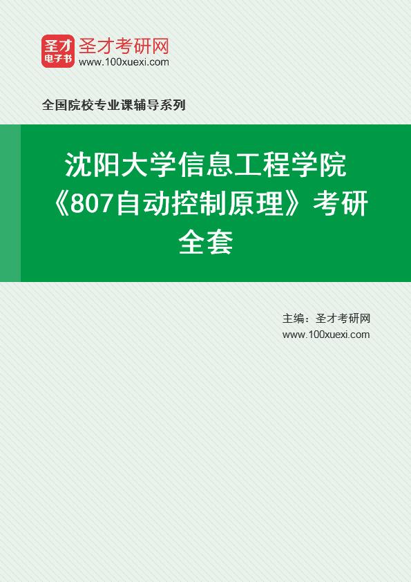 2021年沈阳大学信息工程学院《807自动控制原理》考研全套