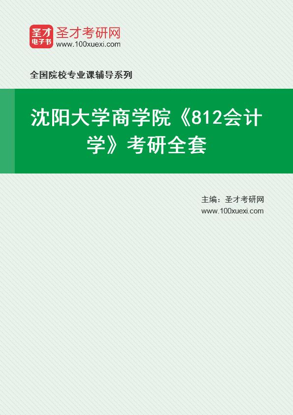 2021年沈阳大学商学院《812会计学》考研全套