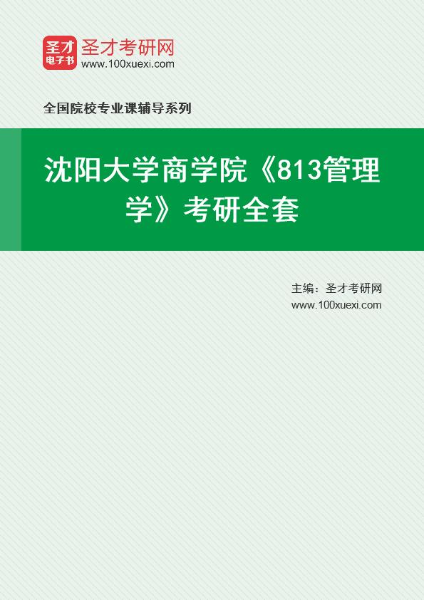 2021年沈阳大学商学院《813管理学》考研全套