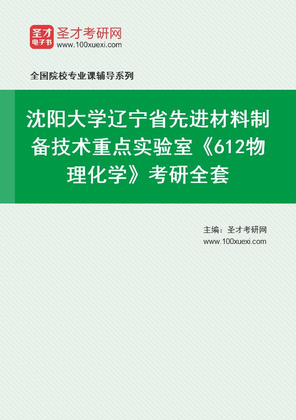 2021年沈阳大学辽宁省先进材料制备技术重点实验室《612物理化学》考研全套