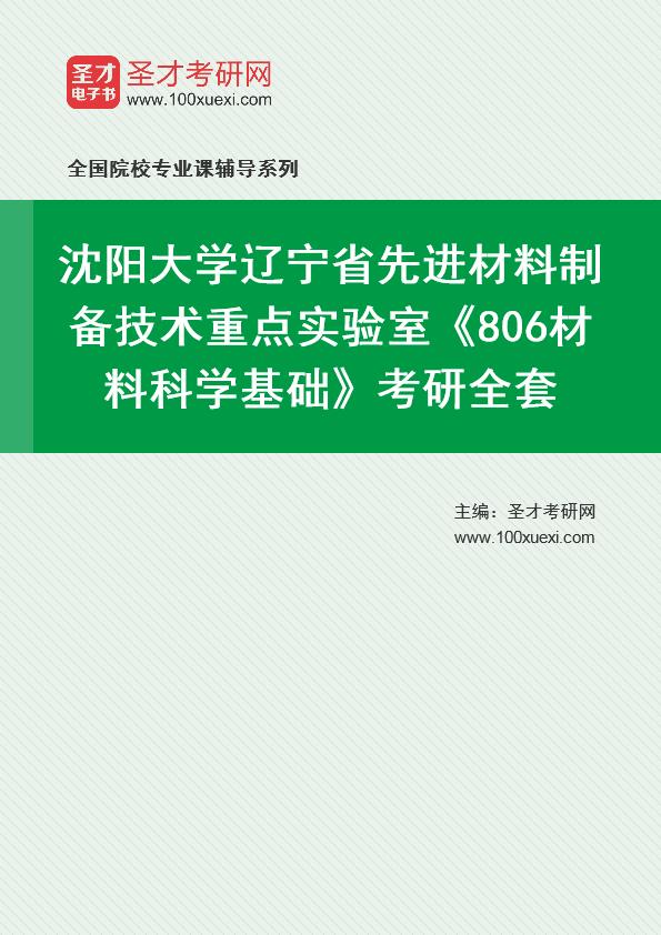 2021年沈阳大学辽宁省先进材料制备技术重点实验室《806材料科学基础》考研全套