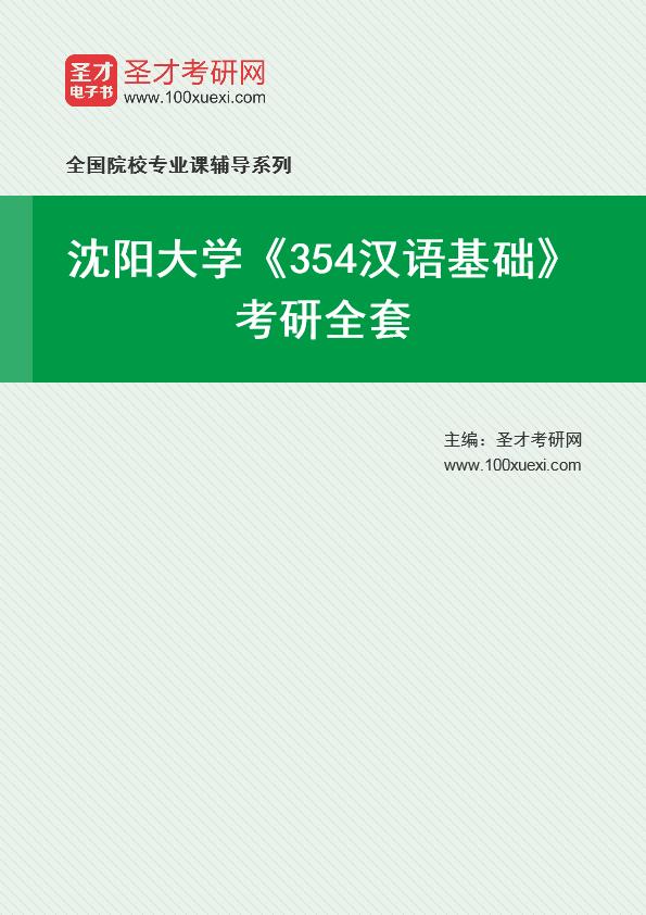 2021年沈阳大学《354汉语基础》考研全套