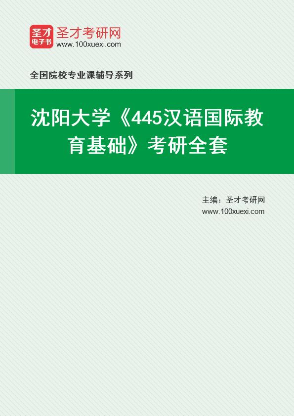 2021年沈阳大学《445汉语国际教育基础》考研全套