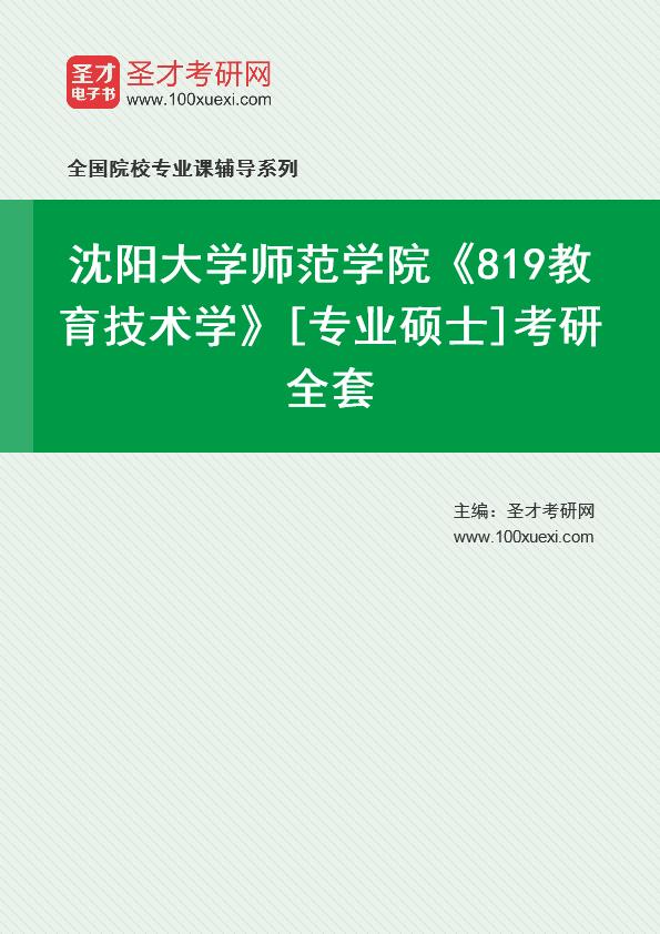 2021年沈阳大学师范学院《819教育技术学》[专业硕士]考研全套