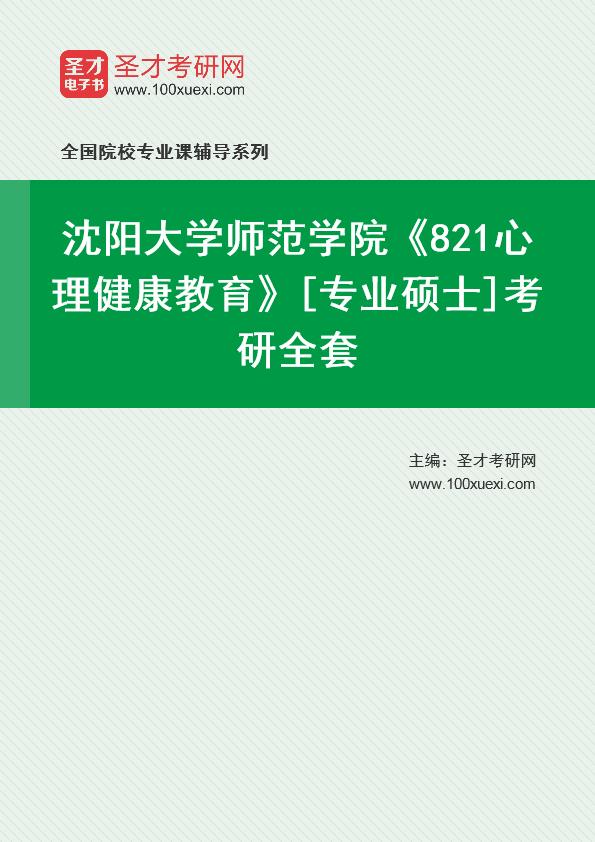 2021年沈阳大学师范学院《821心理健康教育》[专业硕士]考研全套
