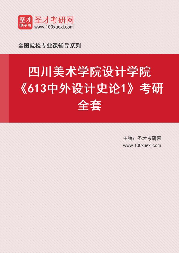 2021年四川美术学院设计学院《613中外设计史论1》考研全套
