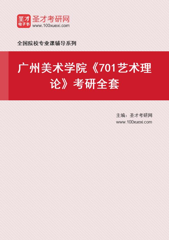 2021年广州美术学院《701艺术理论》考研全套