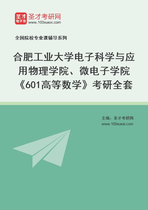 2021年合肥工业大学电子科学与应用物理学院、微电子学院《601高等数学》考研全套