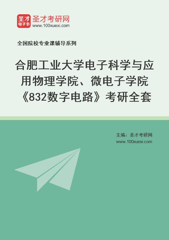 2021年合肥工业大学电子科学与应用物理学院、微电子学院《832数字电路》考研全套