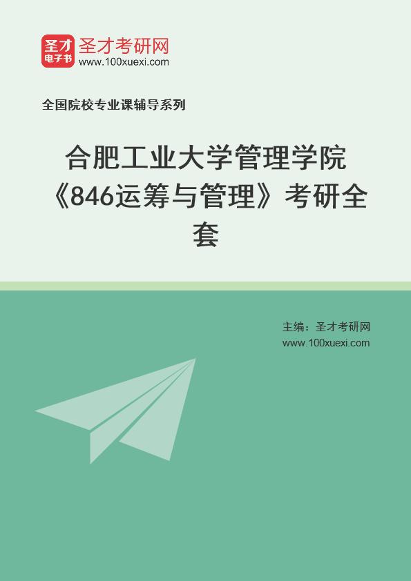 2021年合肥工业大学管理学院《846运筹与管理》考研全套