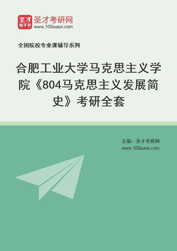 2021年合肥工业大学马克思主义学院《804马克思主义发展简史》考研全套