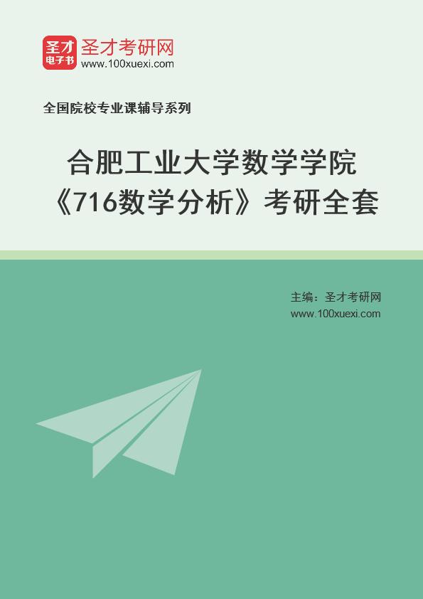 2021年合肥工业大学数学学院《716数学分析》考研全套