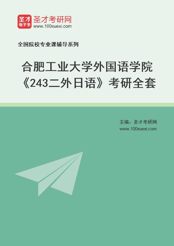 2021年合肥工业大学外国语学院《243二外日语》考研全套