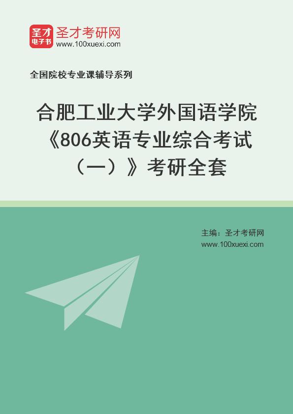 2021年合肥工业大学外国语学院《806英语专业综合考试(一)》考研全套